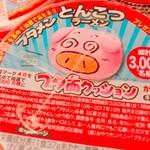 放課後駄菓子バーAー55 京都四条河原町店  - 一度は食べたことあるかも?!人気のブタメン!