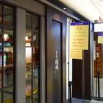 東京駅 斑鳩 - 外観