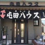 屯田ハウス -