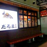 だるま - この看板が目印!6・4店は3店舗の中で1番南の店舗です。