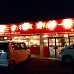台湾料理 鴻翔 - 店舗