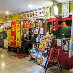拉麺帝国 - 「ドラゴンスープ 拉麺帝国」さん。店頭も店内もゴチャゴチャしてます。