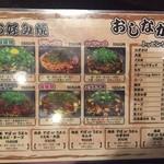 Okonomiyakinagataya - メニュー