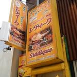 シディーク - 黄色!!