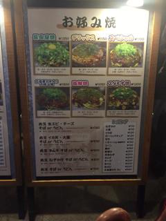 お好み焼 長田屋 - 店外メニュー