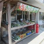 狩俣ストア - 産地直販野菜