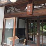 吉亭 - 元織元のお屋敷でした。
