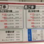 担々麺 信玄 - メニュー