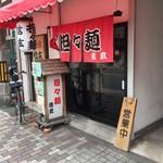 担々麺 信玄 - お店の外観
