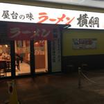 ラーメン横綱 - 店構え
