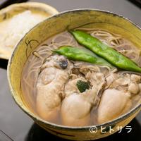 江戸蕎麦ほそ川 - 北海道・仙鳳趾産の牡蠣を使った『冷かきそば』