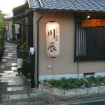 天ぷら 川辰 - 外観写真: