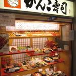 がんこ寿司  - 2017年の外観
