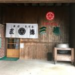 手打うどん 三徳 - 昔は今里あたりにあったよね 移転されてからも長いお店