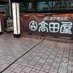 高田屋 -