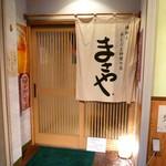 焼酎と手しごと料理の店 まさや - ◆入口