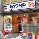 かつや - 田町駅・三田駅の近くにあります