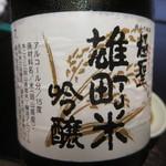 寿司・割烹 池田屋 - 岡山産の酒米 雄町で作られた日本酒です。