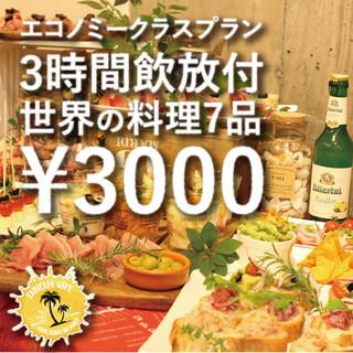 3時間飲み放題付き世界の料理7品プラン3000円!