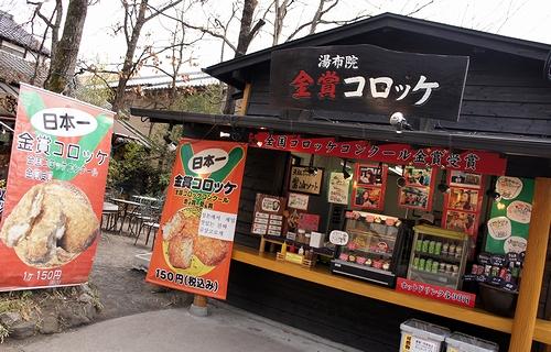 湯布院金賞コロッケ 2号店