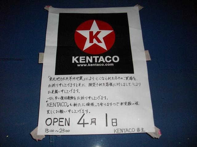 ケンタコ 南内町店