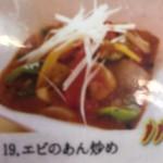 イエティカフェ - エビのあん炒め