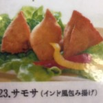 イエティカフェ - サモサ(インド風包み揚げ)