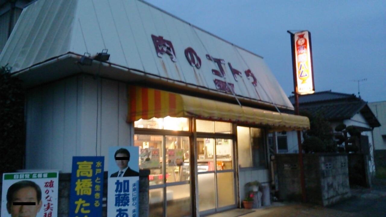 後藤精肉店 name=