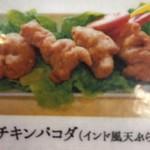 イエティカフェ - チキンパコダ