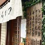 Marugo - 暖簾