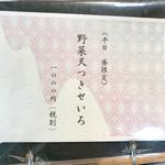 蕎麦処鏑屋響 - メニュー7【メニュー】