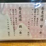 蕎麦処鏑屋響 - メニュー3【メニュー】