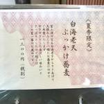 蕎麦処鏑屋響 - メニュー5【メニュー】