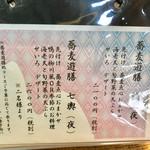蕎麦処鏑屋響 - メニュー4【メニュー】