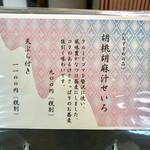蕎麦処鏑屋響 - メニュー6【メニュー】