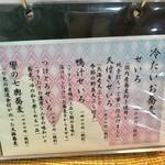 蕎麦処鏑屋響 - メニュー1【メニュー】