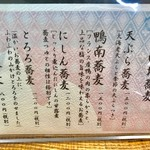 蕎麦処鏑屋響 - メニュー2【メニュー】