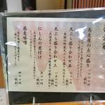 蕎麦処鏑屋響 - メニュー8【メニュー】