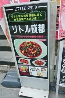リトル成都 - 店舗看板