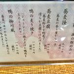 蕎麦処鏑屋響 - メニュー9【メニュー】