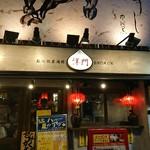 點心飲茶酒館 祥門 -