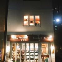 Restaurant 日水土 - 1階&2階が物販店。レストランは3階です。