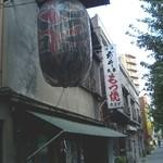 もつ焼き酒場 スミダ - お店前のデカイちょうちん