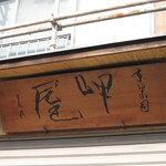 京菓子 岬屋 -