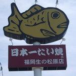 Nihonichitaiyaki - たぶん盗撮じゃない看板
