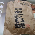 Nihonichitaiyaki - こんな袋に口を閉じずに入っています