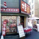 桂園 - 路地の角にある店舗。