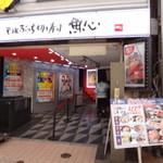 73001395 - 元祖 ぶっち切り寿司 「魚心 」