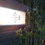 73003185 - 音音上野バンブーガーデン店