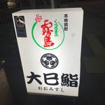 大巳鮨 -